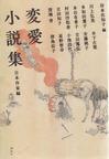 恋愛小説集書影-thumb-100x144-36047