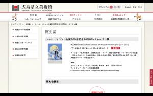 トーベ・ヤンソン生誕100年記念 MOOMIN!ムーミン展|広島県立美術館 Hiroshima Prefectural Art Museum