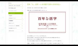 トークイベント   吉祥寺「百年」古本の買取と販売