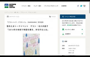 雪舟えまトークイベント ゲスト:名久井直子「2014年の地球で物語を書き、本を作るとは」   青山ブックセンター