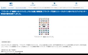 『フライターグ 物語をつむぐバッグ』 パルコ出版  発売記念 フライターグ兄弟ミニトーク サイン会※パルコブックセンター渋谷店の配布は終了しました。   パルコブックセンタ