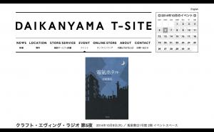 クラフト・エヴィング・ラジオ 第5夜   代官山DAIKANYAMA T-SITE