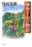 ISBN978-4-575-23878-5