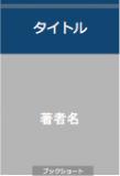 スクリーンショット 2014-10-06 14.52.00