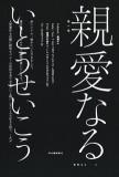 『親愛なる』書影