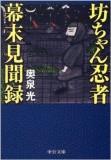 『坊ちゃん忍者幕末見聞録』書影