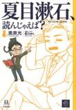 『夏目漱石、読んじゃえば?』書影