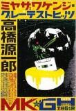 『ミヤザワケンジ・グレーテストヒッツ』書影