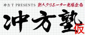 冲方塾ロゴ