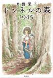 『トンネルの森 1945』書影