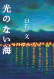 『光のない海』書影