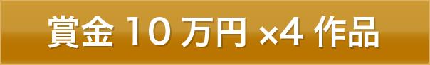 賞金10万円×4作品
