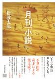 『月刊「小説」』書影