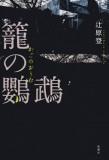 『籠の鸚鵡』書影