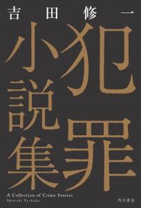 hanzai_cover_fixol-2_01