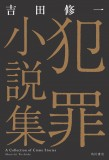 『犯罪小説集』書影