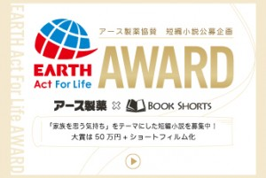 Earth Act For Life AWARDバナーW343H230