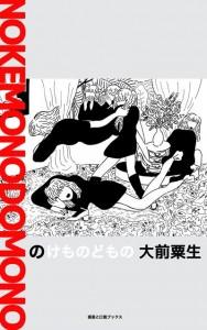 nokemonodomono