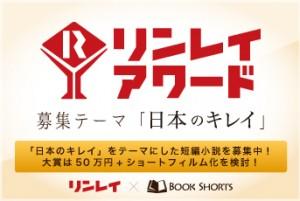 Book ShortsバナーW343H230