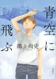 『青空に飛ぶ』書影
