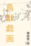 『鳥獣戯画』書影