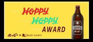 HOPPY HAPPY AWARD